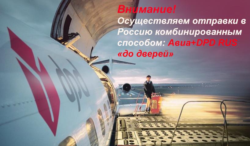 Цены по доставке авиа + DPD RUS