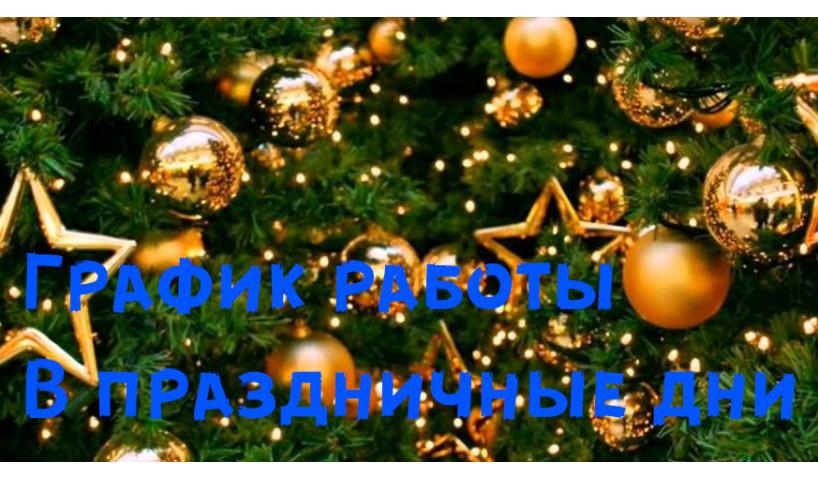 Расписание работы  в Рождество и Новогодние праздники
