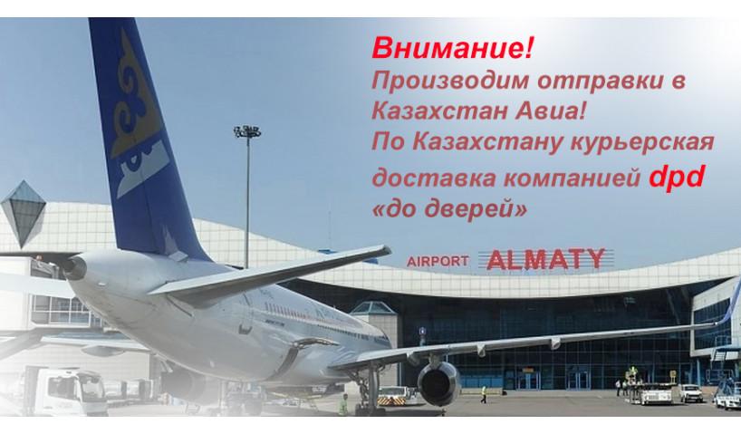 Цены по доставке авиа + DPD Казахстан