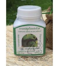Капсулы с экстрактом Гинкго Билоба для улучшения мозговой деятельности от Thayaporn Herbs, Compound Ginkgo Biloba Capsules, 100 капсул