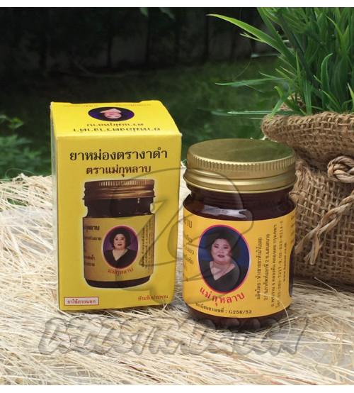 Тайский бальзам для суставов с маслом черного кунжута от Mae Kurham, Black Sesame, 50 гр