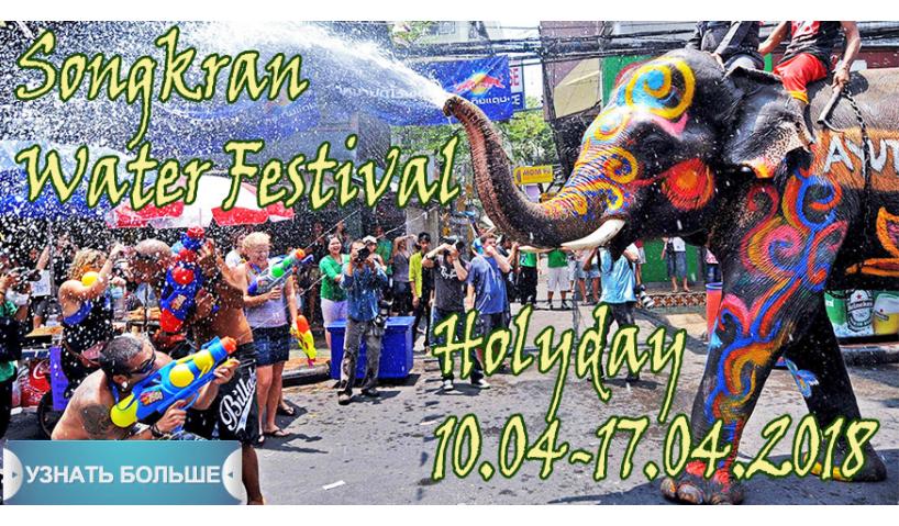 Songkran Festival, график работы